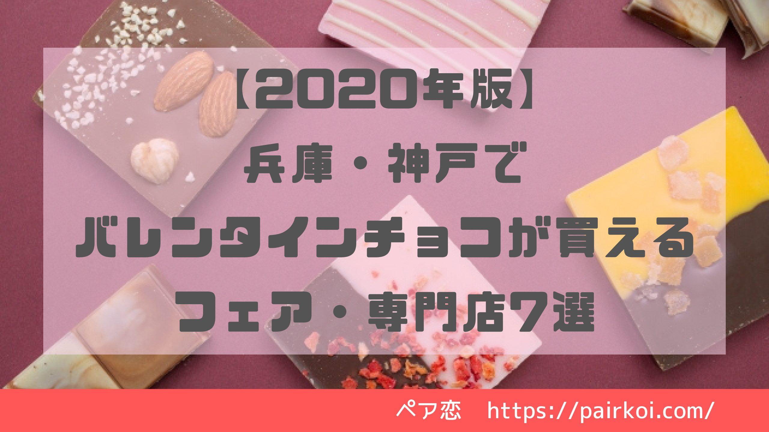 【2020年版】兵庫・神戸でバレンタインチョコが買えるフェア・専門店7選