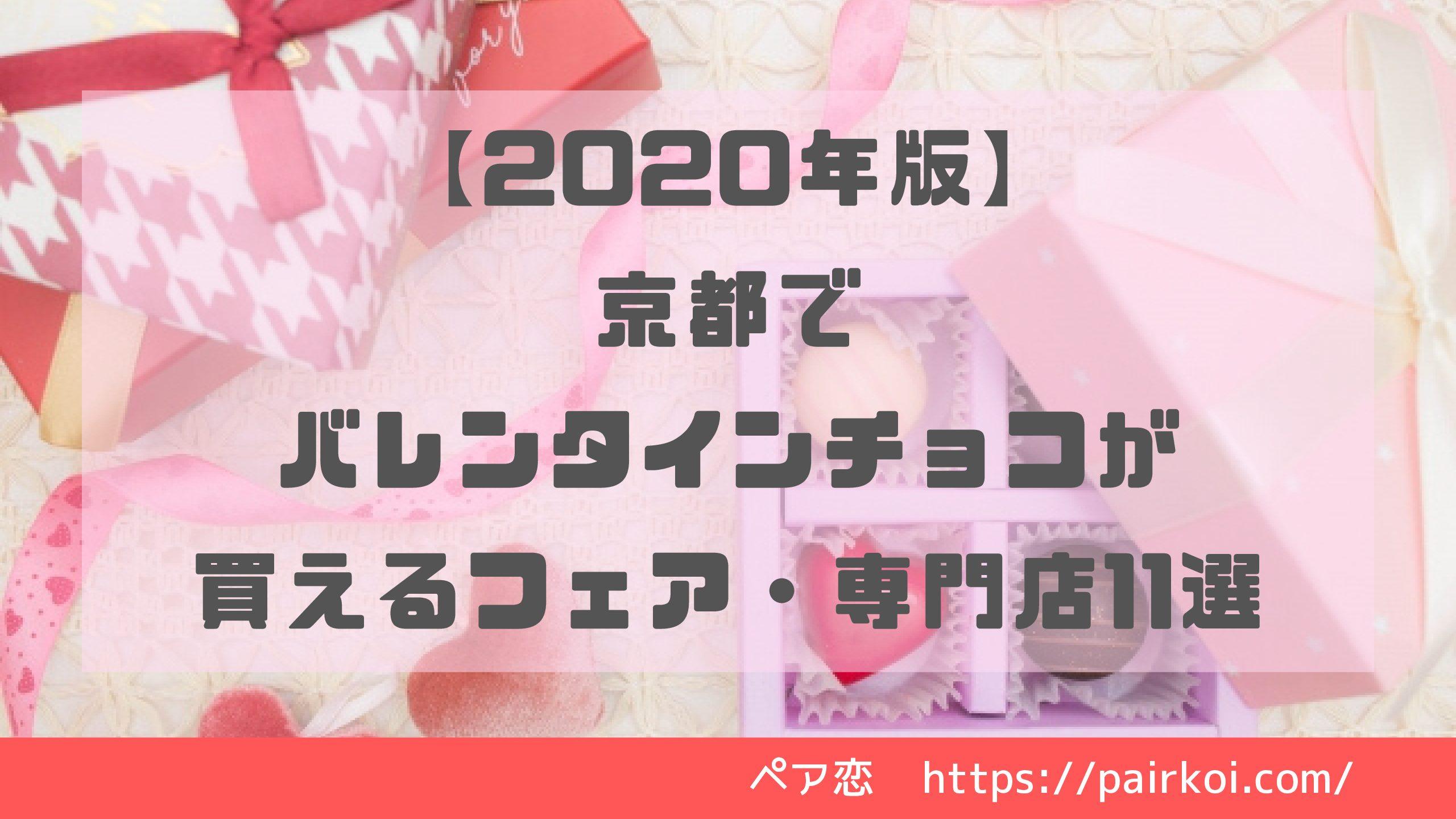 【2020年版】京都でバレンタインチョコが買えるフェア・専門店11選