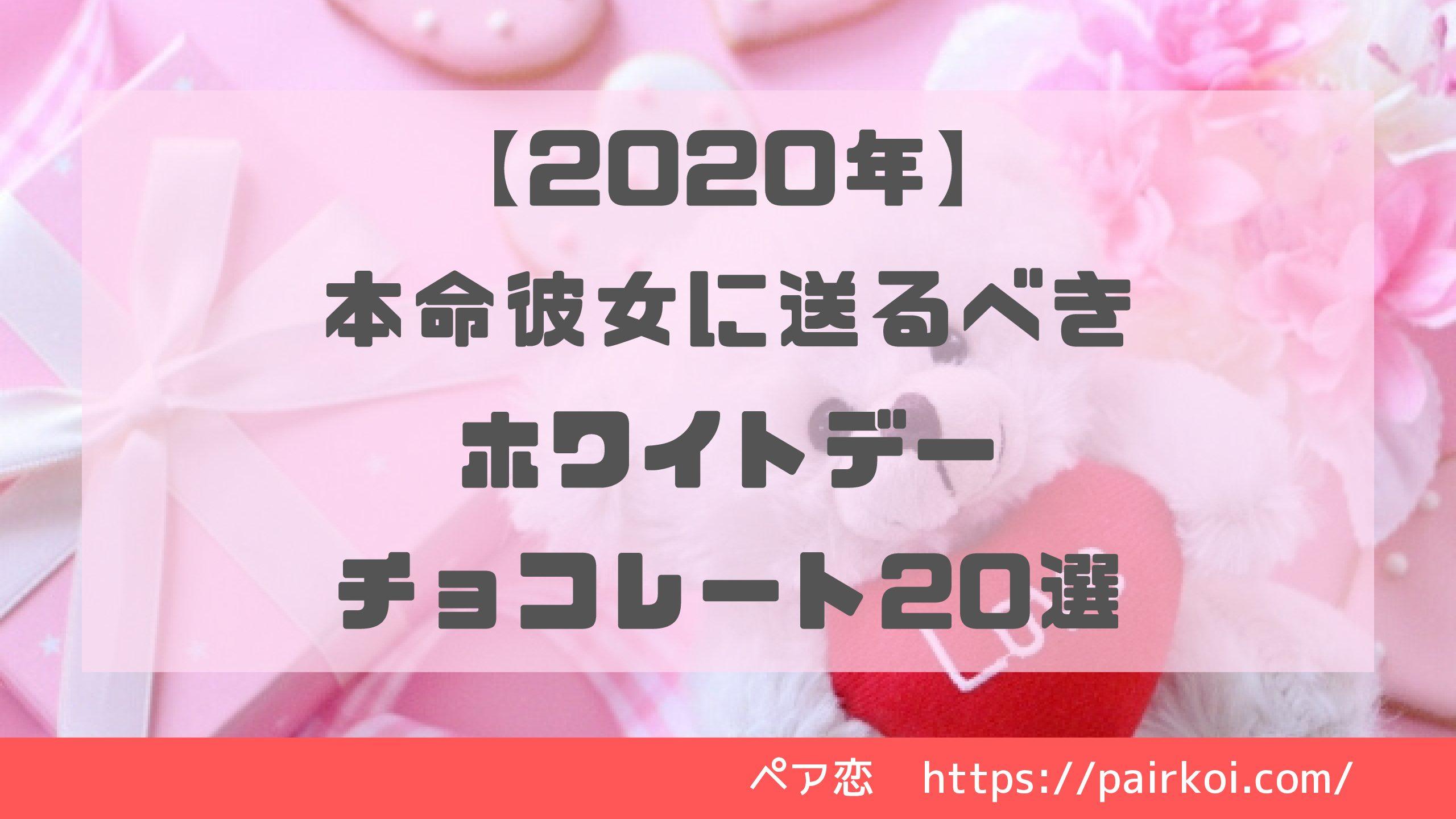 【2020年】本命彼女に送るべきホワイトデーチョコレート20選