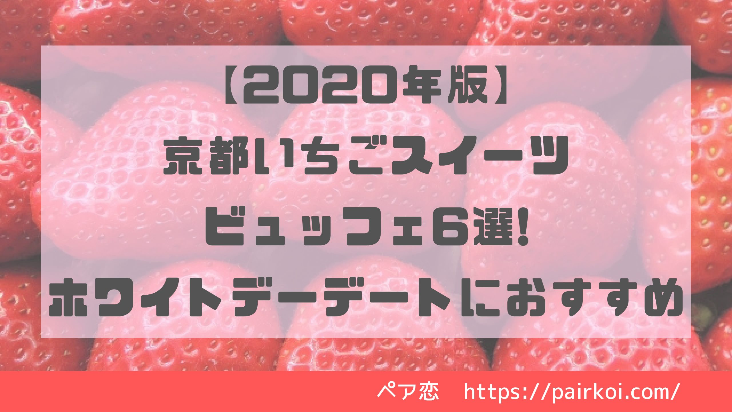 【2020年版】京都いちごスイーツビュッフェ6選!ホワイトデーデートにおすすめ