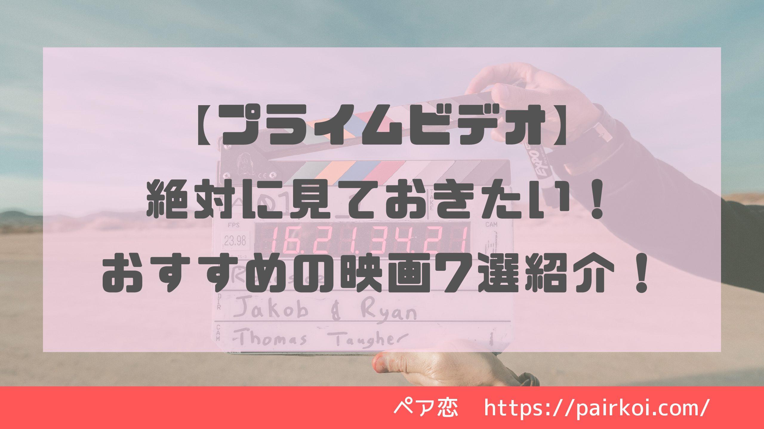 【プライムビデオ】絶対に見ておきたい!おすすめの映画7選紹介!