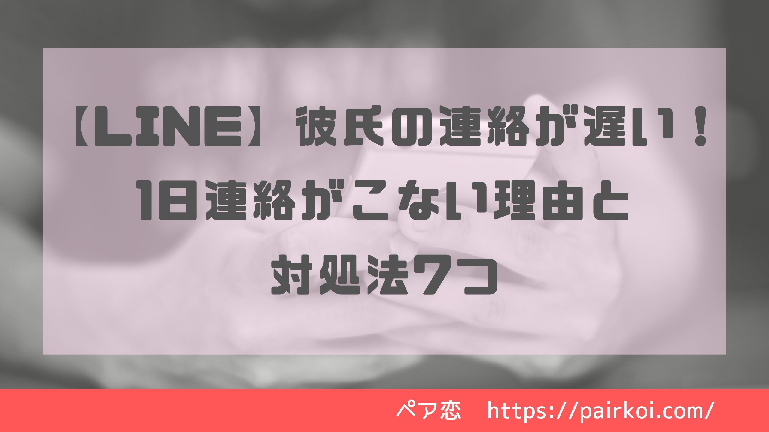 【LINE】彼氏の連絡が遅い!1日連絡がこない理由と対処法7つ