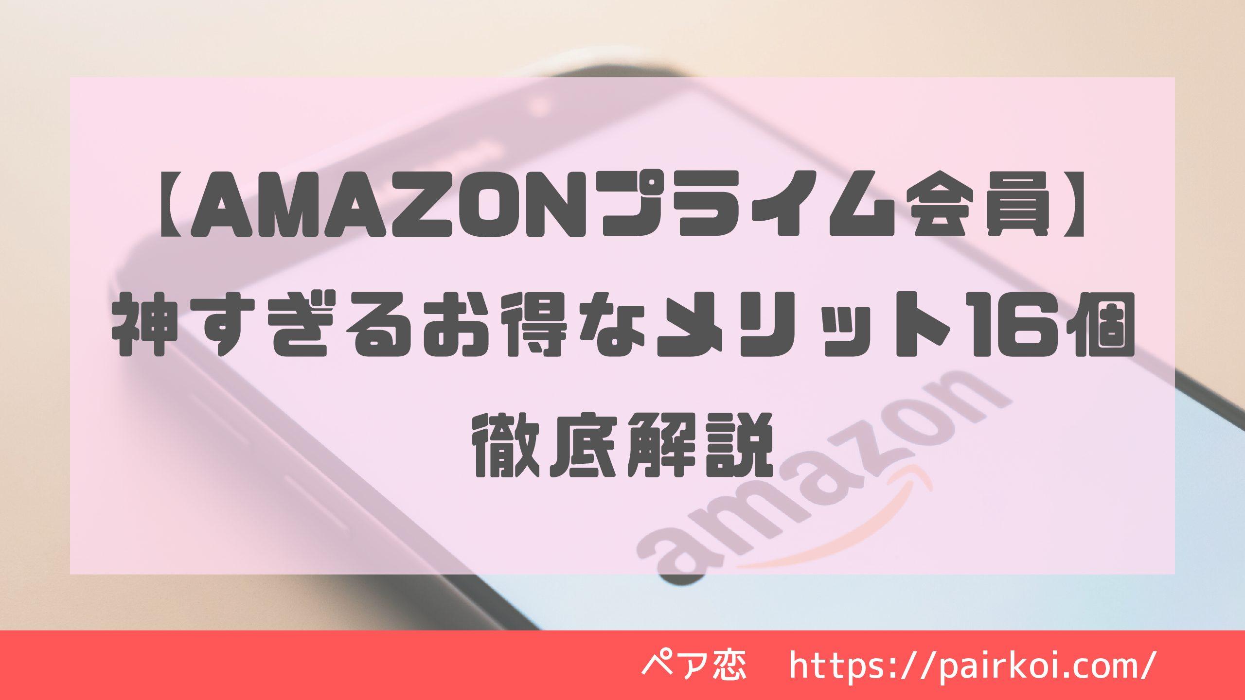 【Amazonプライム会員】神すぎるお得なメリット16個徹底解説