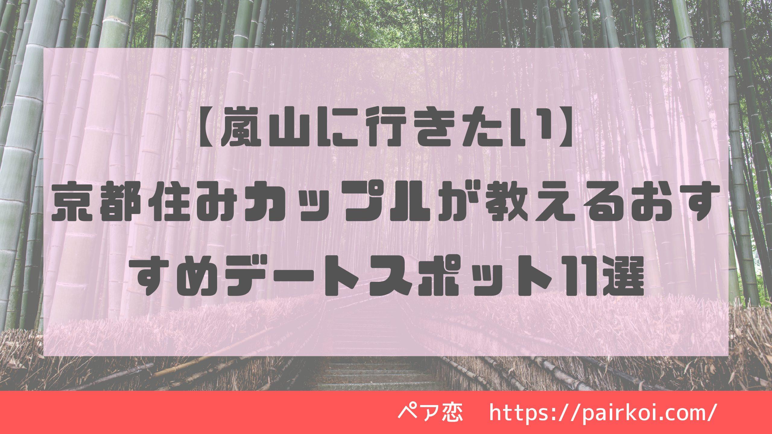 【嵐山に行きたい】京都住みカップルが教えるおすすめデートスポット11選
