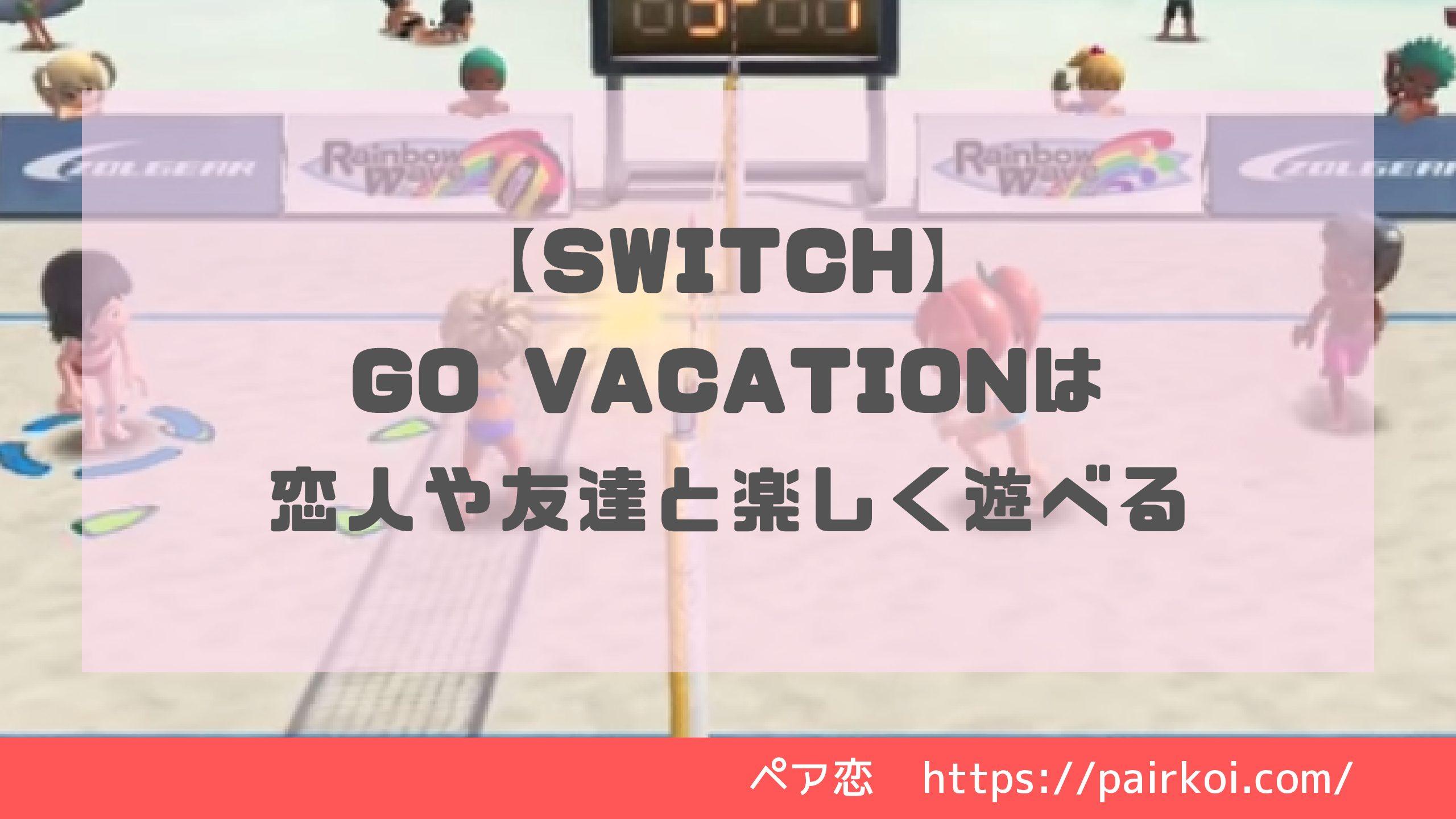 【Switch】GO VACATIONは恋人や友達と楽しく遊べる