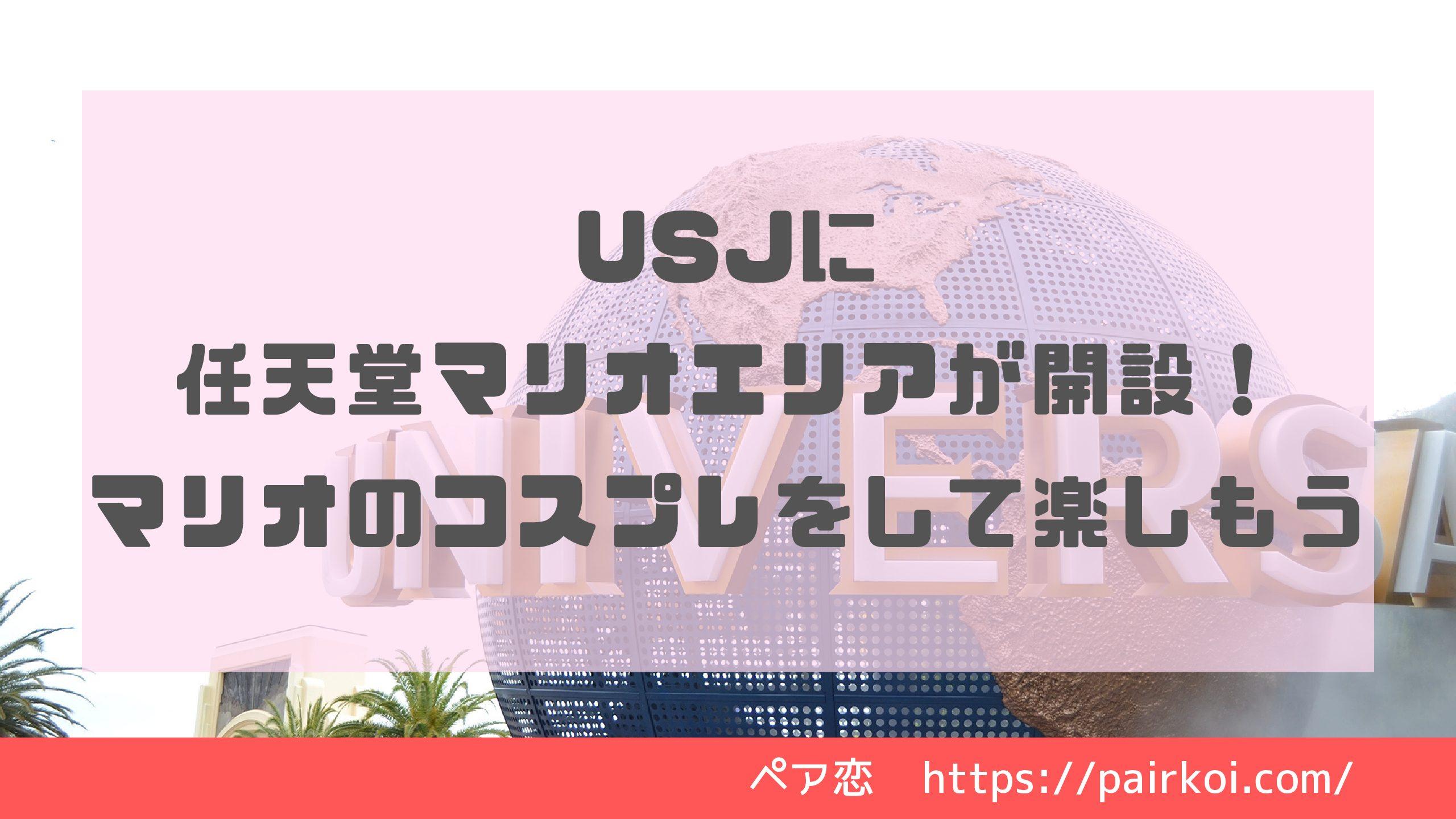 USJに任天堂マリオエリアが開設!マリオのコスプレをして楽しもう