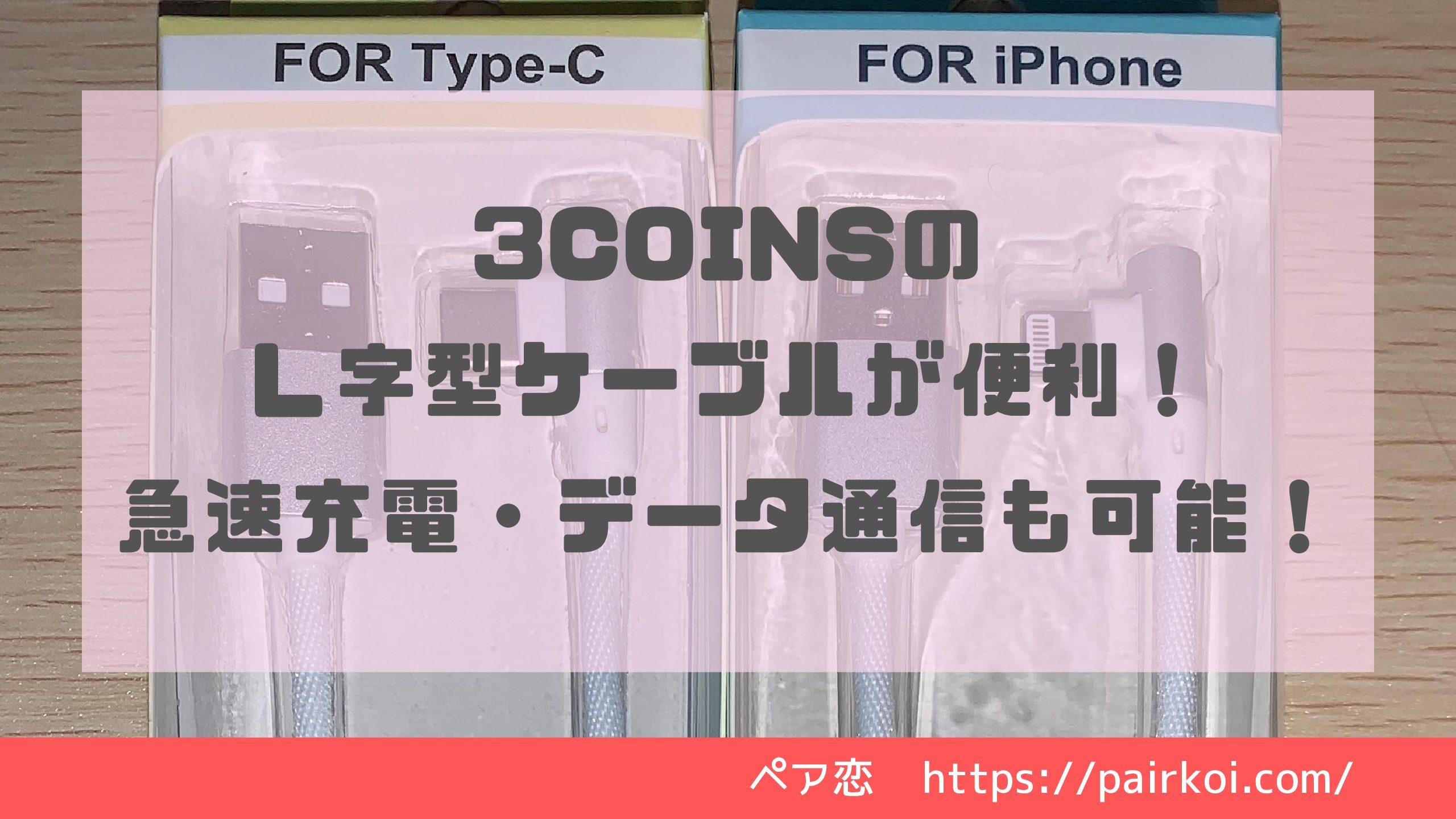 3COINSのL字型ケーブルが便利!急速充電・データ通信も可能!