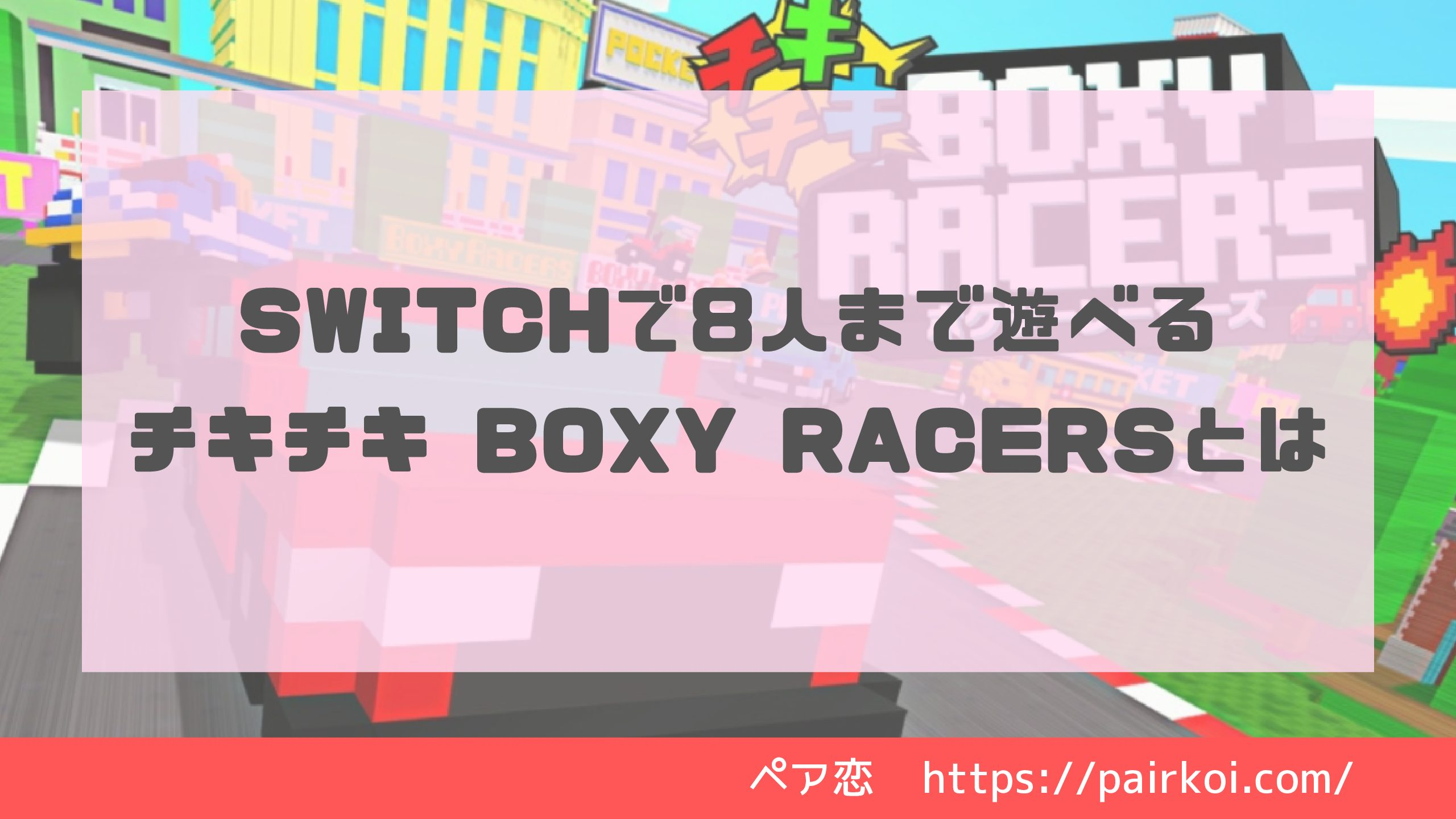 Switchで8人まで遊べるチキチキ BOXY RACERSとは