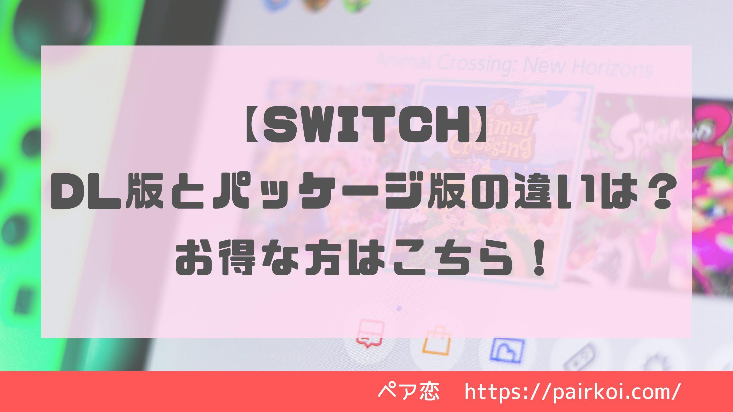 【Switch】DL版とパッケージ版の違いは?お得な方はこちら!