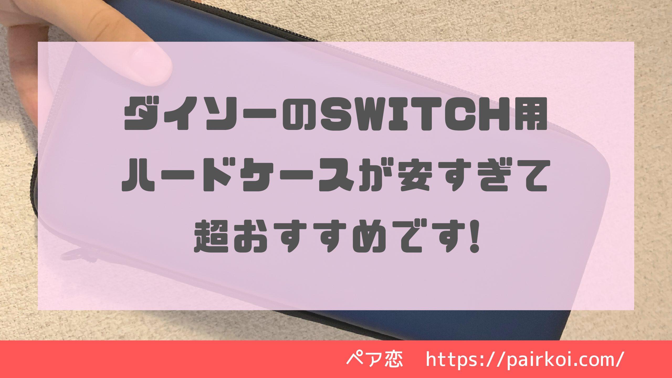 ダイソーのSwitch用ハードケースが安すぎて超おすすめです!