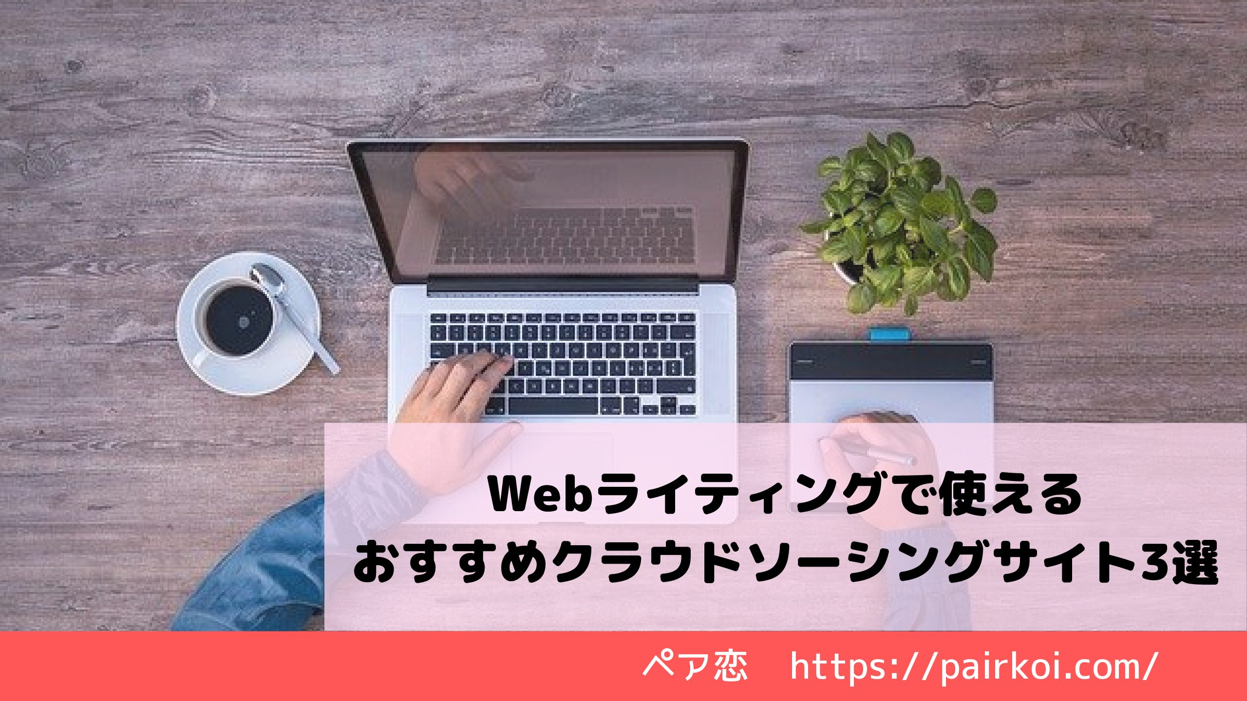 Webライティングで使えるおすすめクラウドソーシングサイト3選