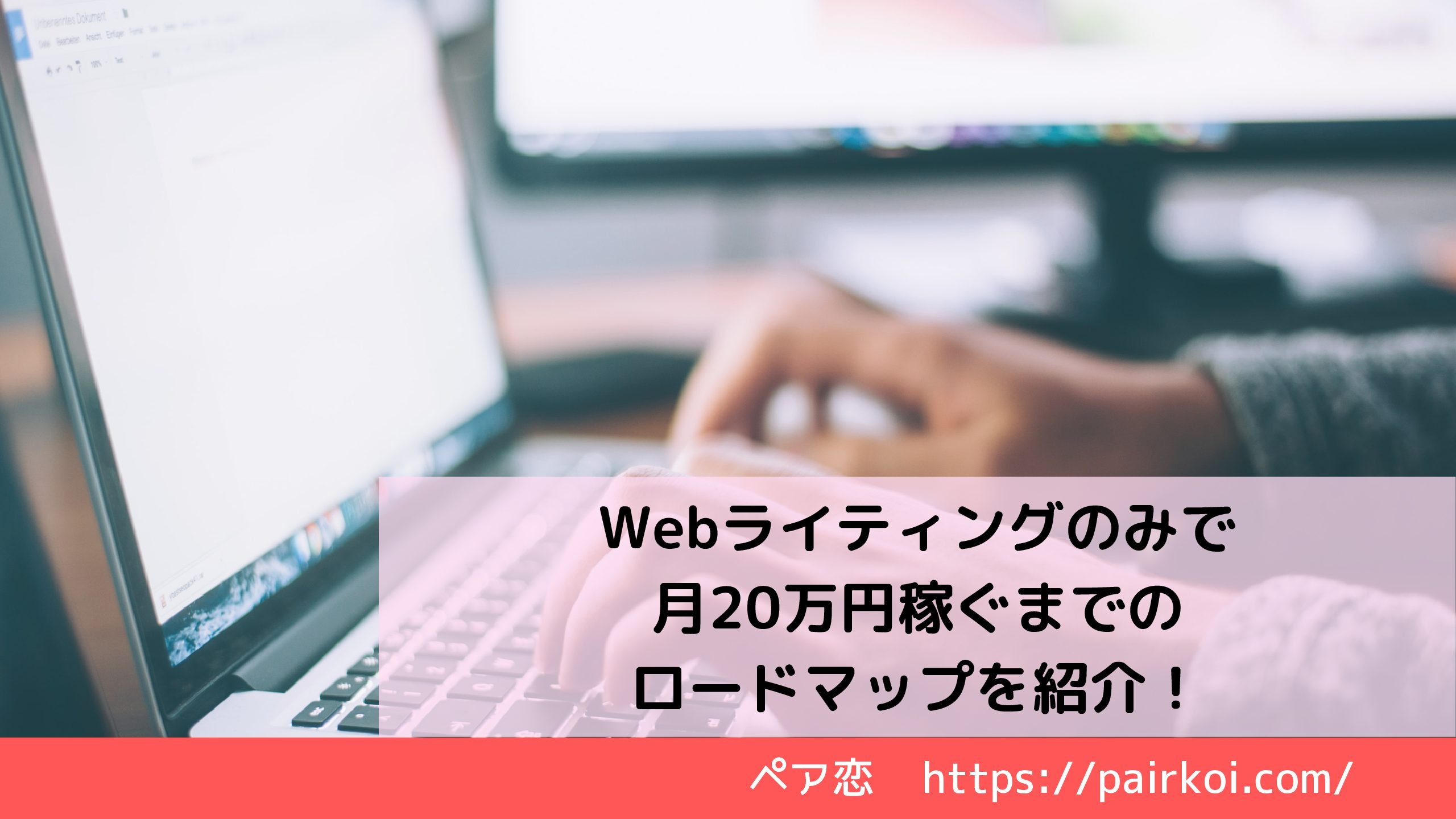 Webライティングのみで月20万円稼ぐまでのロードマップを紹介!