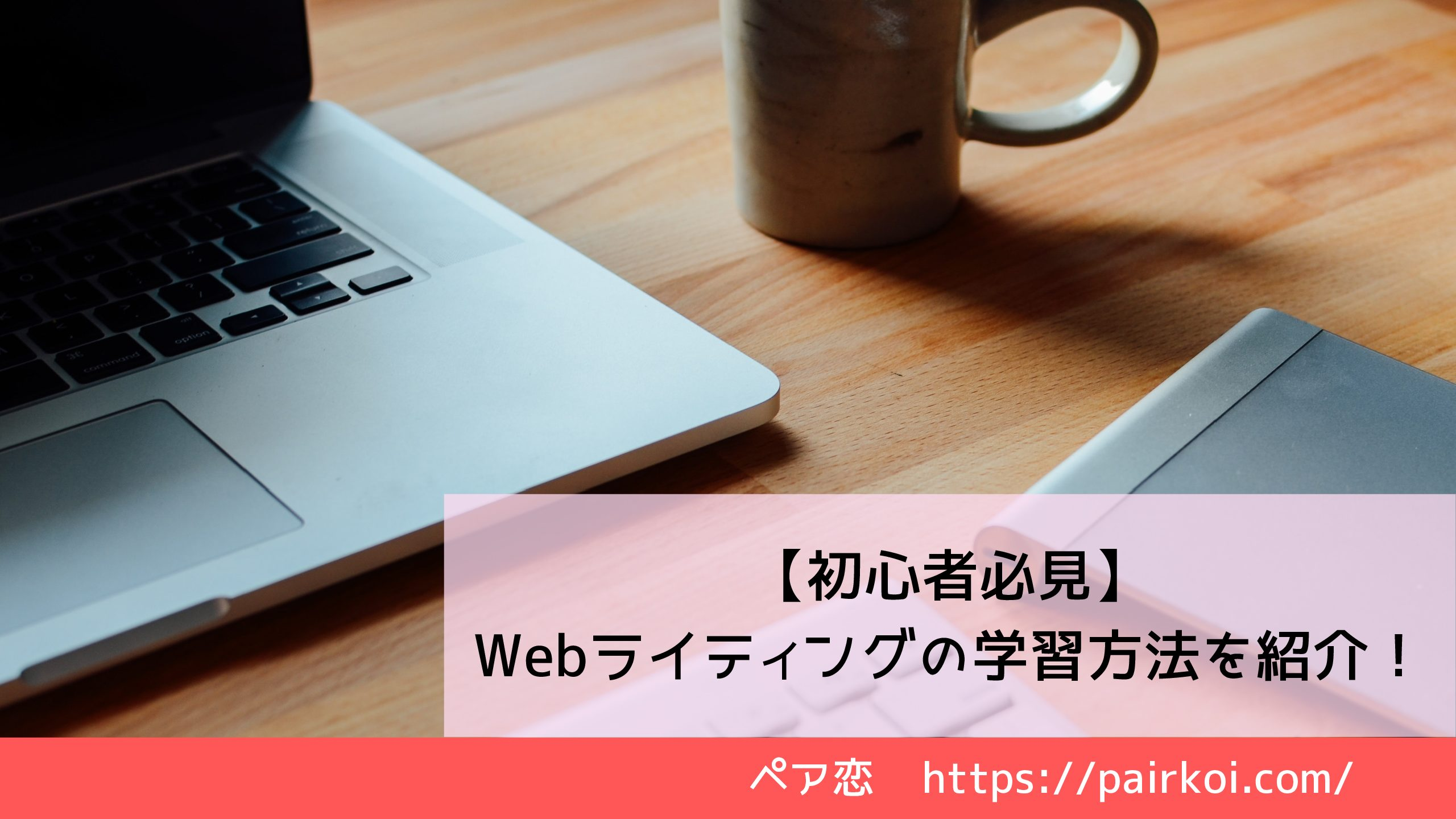 【初心者必見】Webライティングの学習方法を紹介!