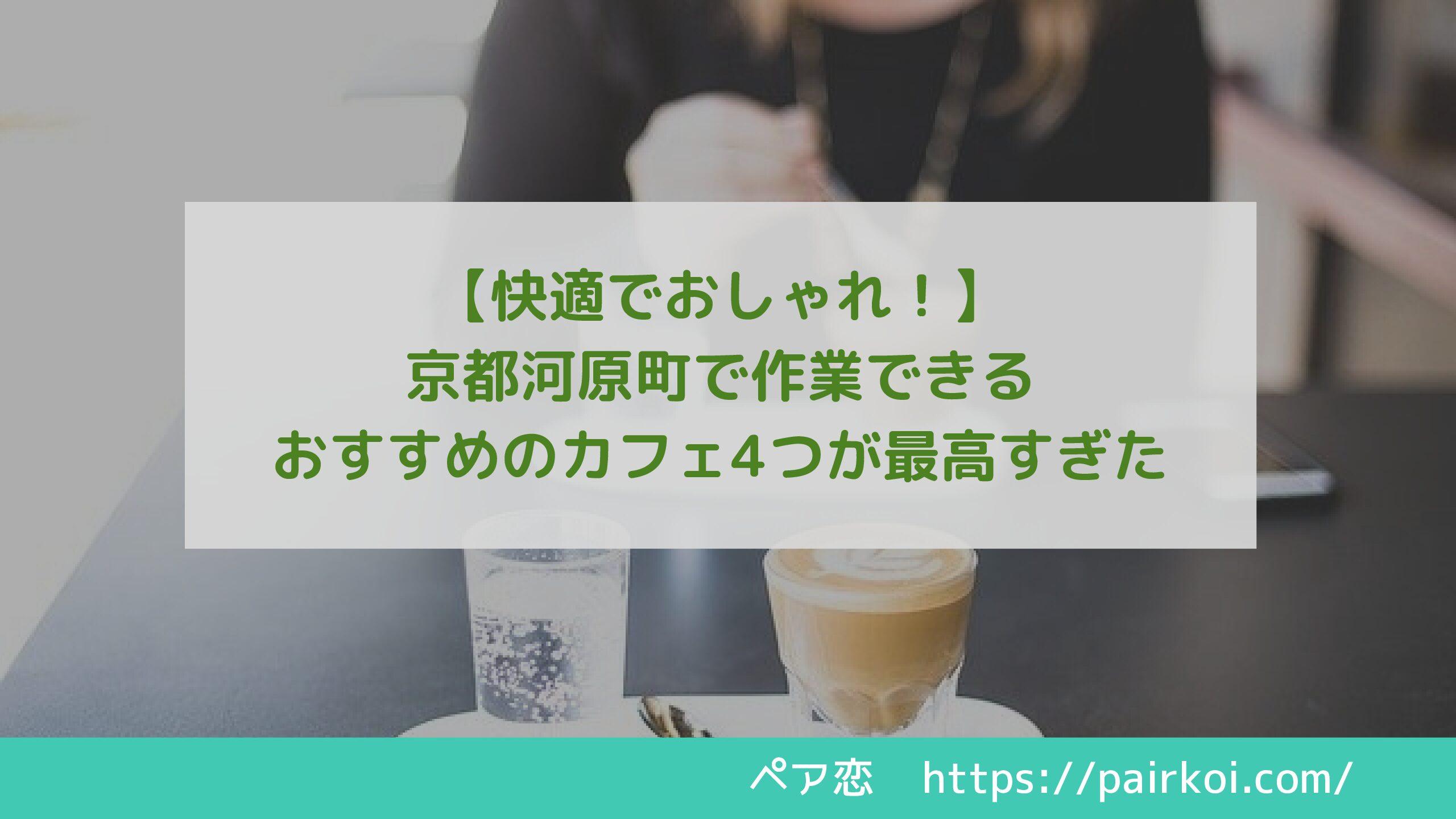 【快適でおしゃれ!】京都河原町で作業できるおすすめのカフェ4つが最高すぎた