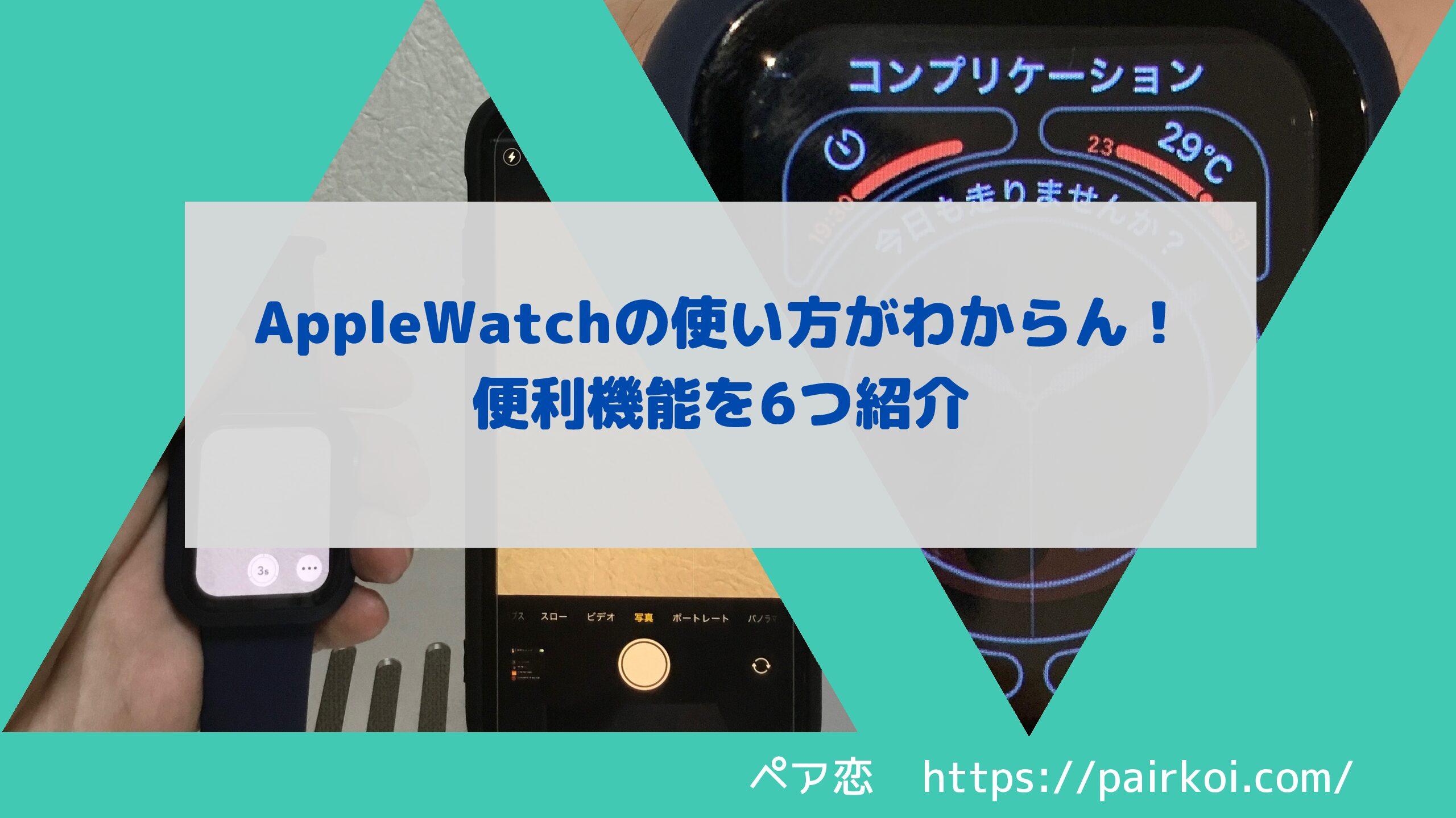 AppleWatchの使い方がわからん!便利機能を6つ紹介
