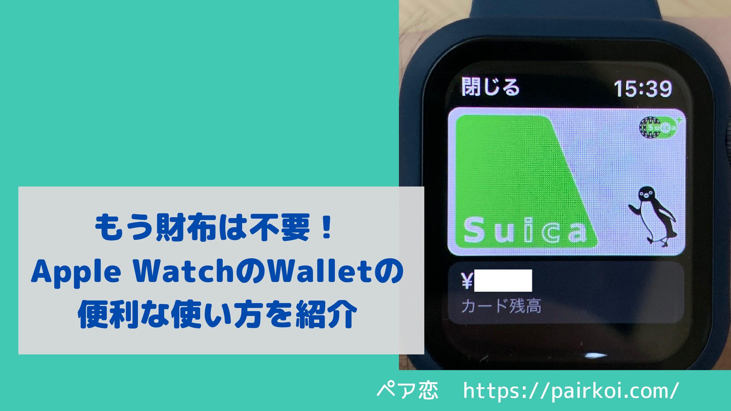 便利すぎ!Apple WatchのWalletの便利な使い方を紹介