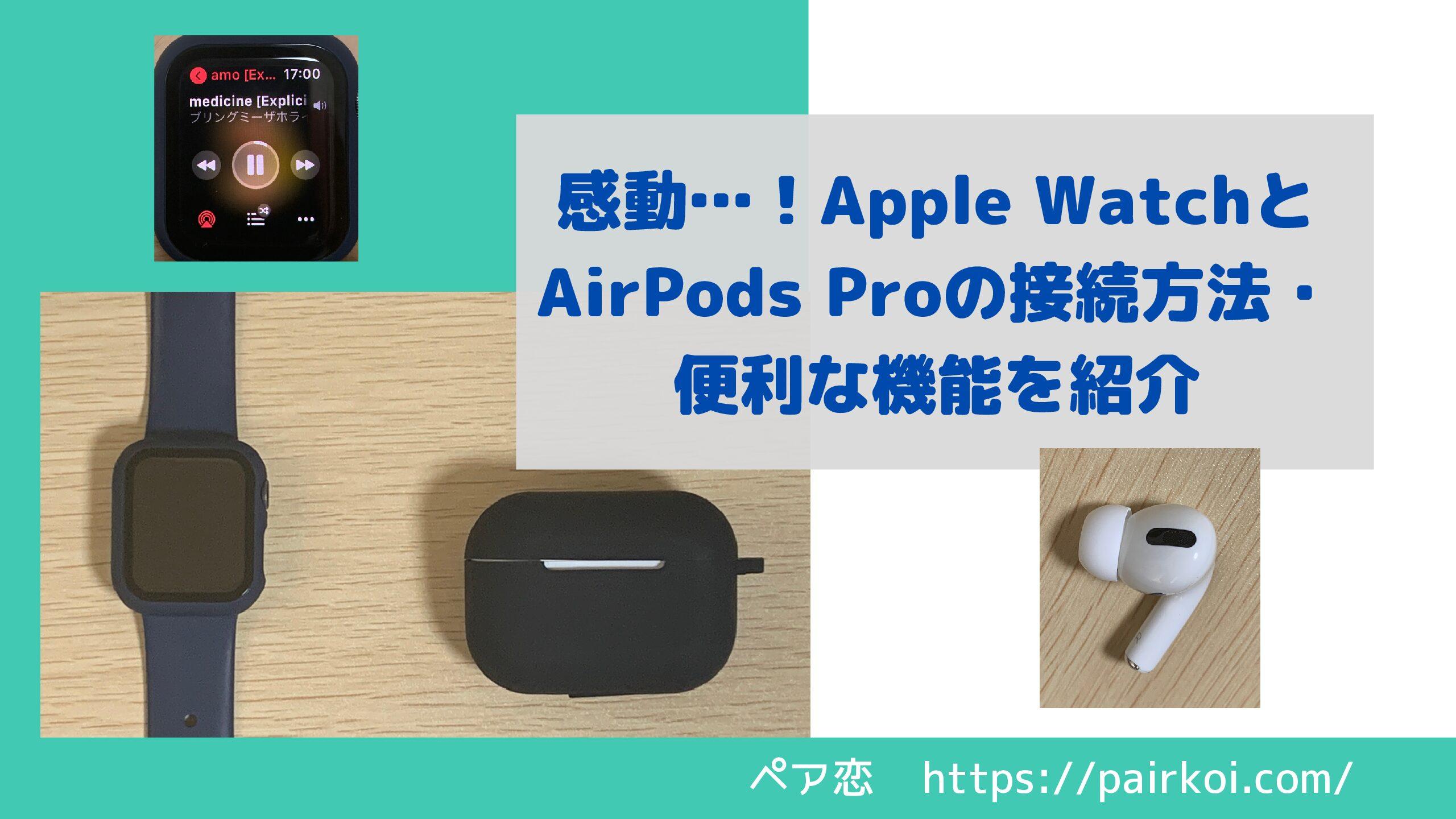 感動…!Apple WatchとAirPods Proの接続方法・便利な機能を紹介