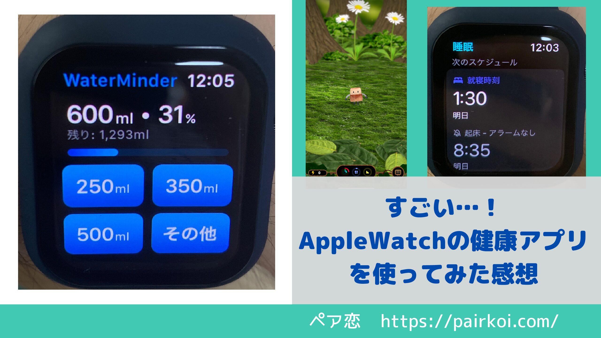 すごい…!AppleWatchの健康アプリを使ってみた感想