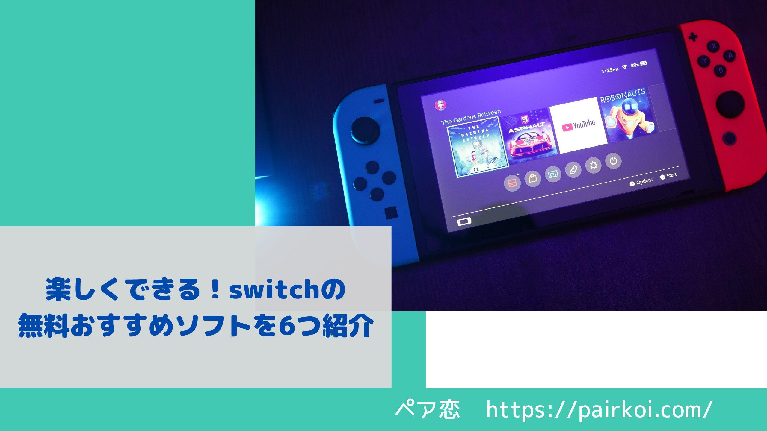 楽しくできる!switchの無料おすすめソフトを6つ紹介